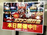 6月30日(土)・7月1日(日)「全国ファン試打会」レポート(KYORAKU)