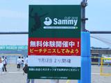 業界ニュース「SAMMY BEACH PROJECT」オープニングメディア発表会(サミー)