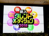 業界ニュース「新人タレントオーディション2018」開催決定