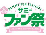 パチスロ猛獣王 王者の咆哮 導入直前!『サミー春のファン祭』開催(サミー)