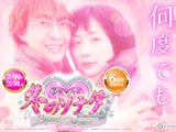 「ぱちんこ 冬のソナタ Remember Sweet Version」フィールドテスト決定(KYORAKU)