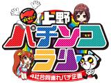 「上野パチンコラリー」が開催(サンセイ、高尾、豊丸、ニューギン)