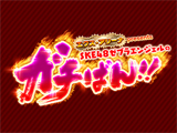 新番組「SKE48 ゼブラエンジェルのガチばん!!」が6月6日より配信スタート(京楽産業.)