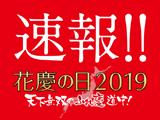 花慶の日2019 天下無双のふれ慶道中!プレスミーティング開催(ニューギン)