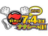 「7月4日はナナシーの日!」キャンペーン開催(豊丸)