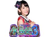業界ニュース「ぱちんこ AKB48-3 誇りの丘 Light Version」フィールドテスト実施(KYORAKU)