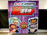 第一回P-SPORTS『超ディスクアッパー選手権』東京予選を開催(サミー)