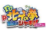 業界ニュースP DD北斗の拳~主役はジャギ!!~ユリアVer.登場