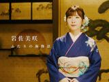 『ふたりの海物語』ワリン&わさみんのコラボCD発売中(SANYO)