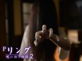 「Pリング 呪いの7日間2」SNSキャンペーン開催