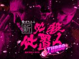7月22日『ぱちんこ 新・必殺仕置 TURBO』サンシャイン KYORAKU フィールドテスト実施(KYORAKU)