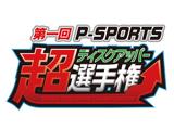 第一回P-SPORTS『超ディスクアッパー選手権』初代王者が決定(Sammy)