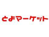 ぱちんこメーカー豊丸産業株式会社の公式ネットショップ(豊丸)