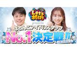 「ぱちんこアイドルスタッフ No.1 決定戦!! #冬ソナアイドル」開催(KYORAKU)