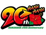 ハナハナシリーズ20周年(パイオニア)