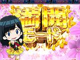 『ぱちんこ AKB48 桜 LIGHT ver.』『ぱちんこ GANTZ:2Sweet ばーじょん』の導入を直営店のサンシャイン KYORAKU でスタート