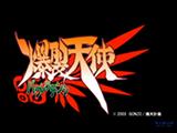 アニメ「爆裂天使」無料配信開始(豊丸)