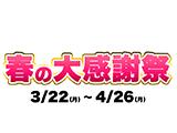 春の大感謝祭を開催(藤商事)