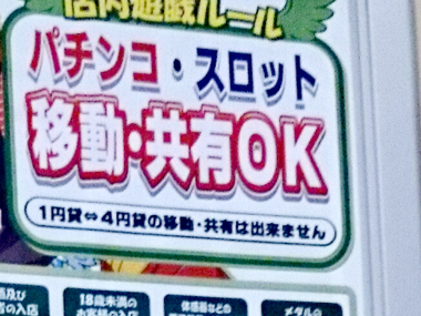 ☆(出玉共有OK)