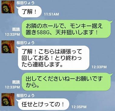 【LINE画像】