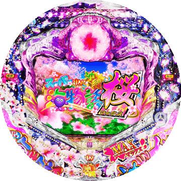 CRスーパー海物語IN沖縄3 桜ライト