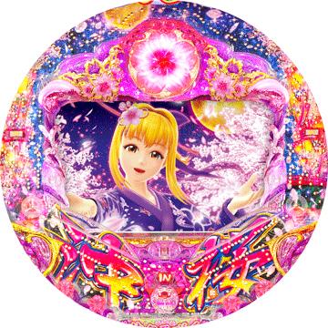 CRスーパー海物語IN沖縄4 桜バージョン ライト199ver.