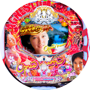 CR大海物語4 With アグネス・ラム 遊デジ119ver.