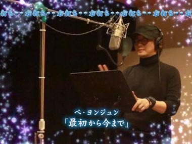 ☆レコーディング